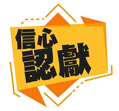 Faith Pledge -Chinese 2020-21 - Microsoft Publisher (Product Act