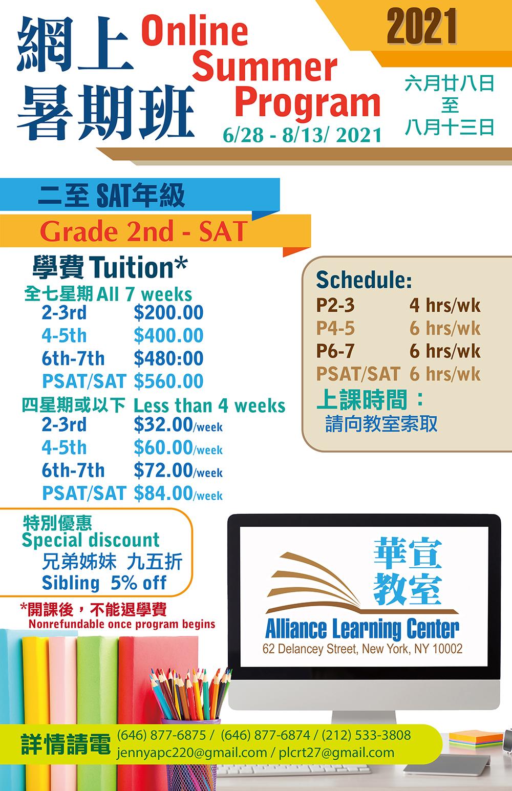 ALC-SummerSchool-2021