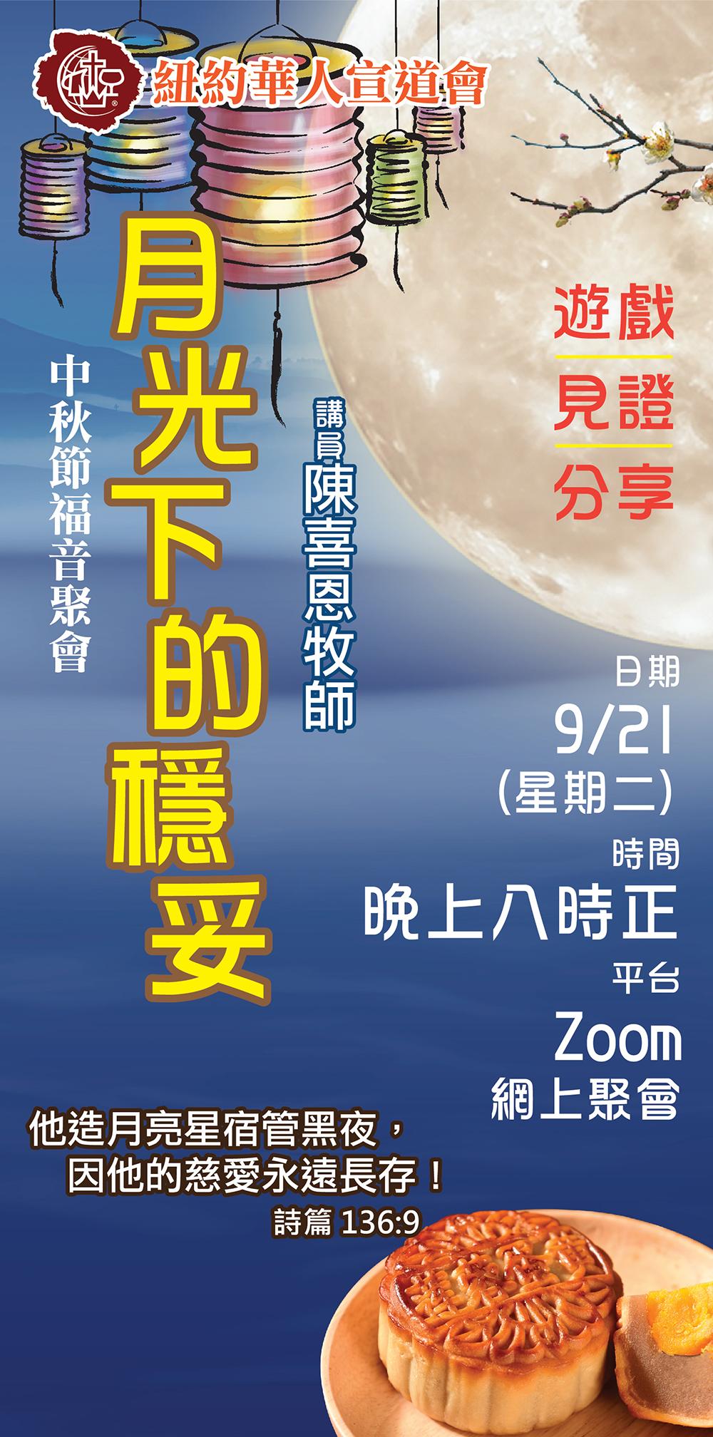 Mid-Autumn-2021-web